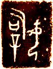 Seal of female general and priestess Fu Hao, Shang dynasty